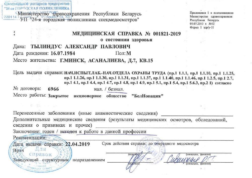 Медсправка_Тылиндус.jpg