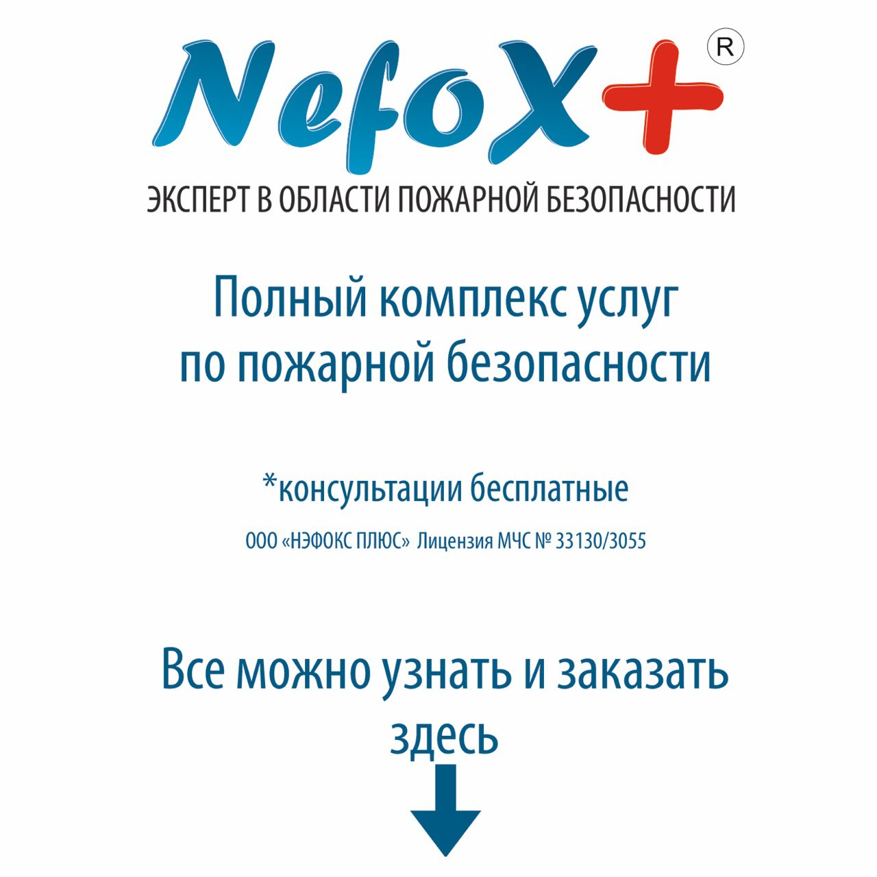 nef-service.jpg